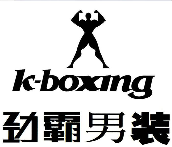 K-boxing劲霸男装
