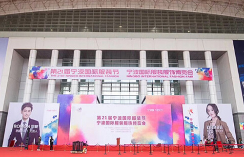 2018 Ningbo international convention and exhibition