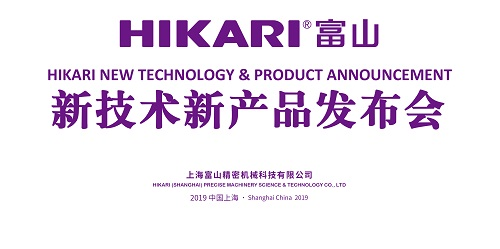 Shocked NEWS! HIKARI released the world's first create new technology products
