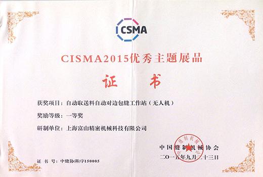 CISMA展会一等奖