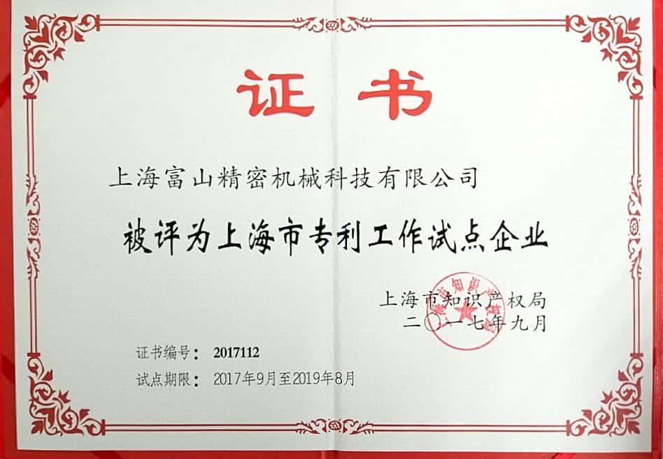 上海市专利工作试点企业