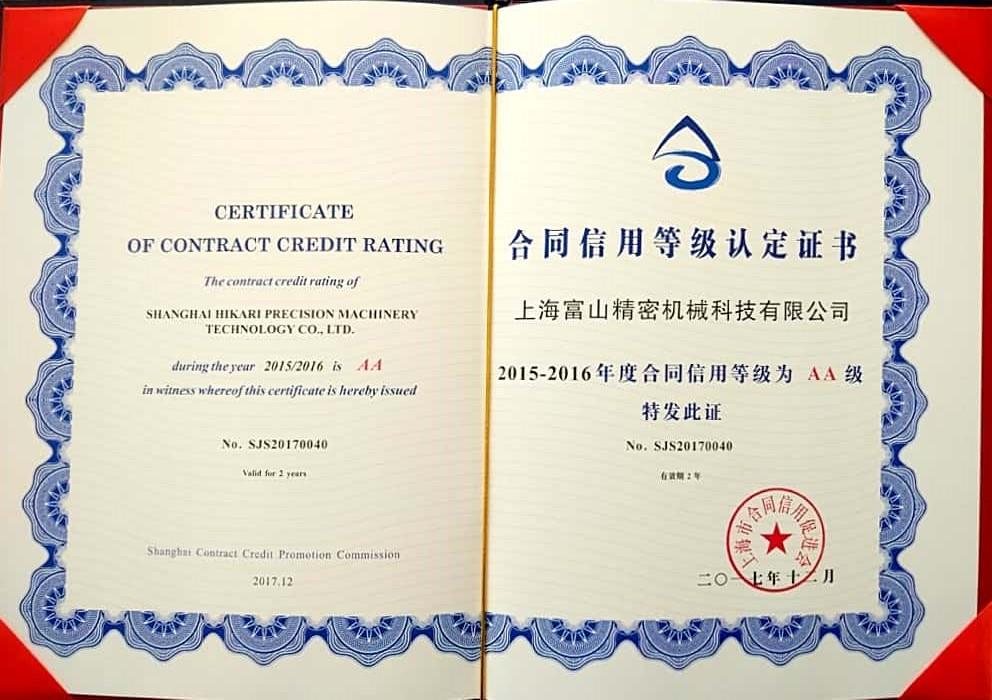合同信用等级认定证书