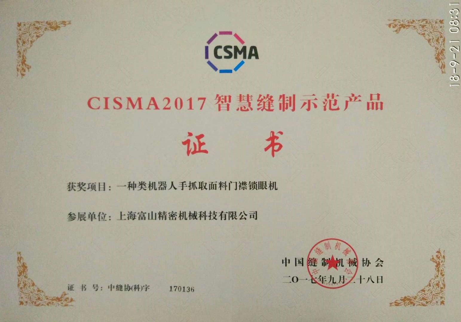 cisma智慧缝制示范产品