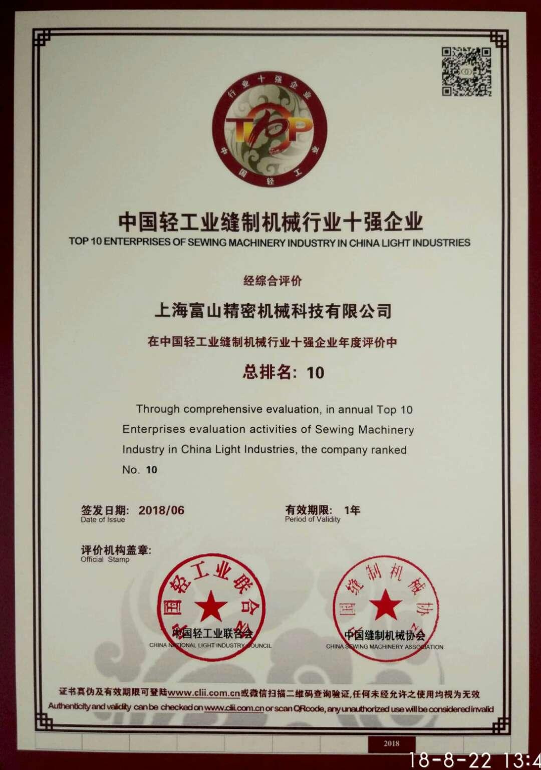 中国轻工业缝制行业10强企业