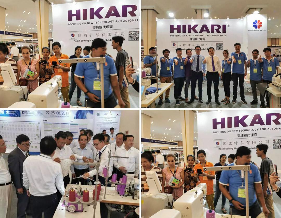 The HIKARI exhibition site