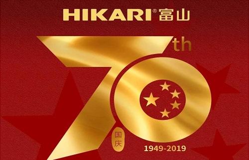 乐虎国际lehu805恭祝 国庆快乐!
