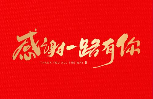 感恩给力的您!