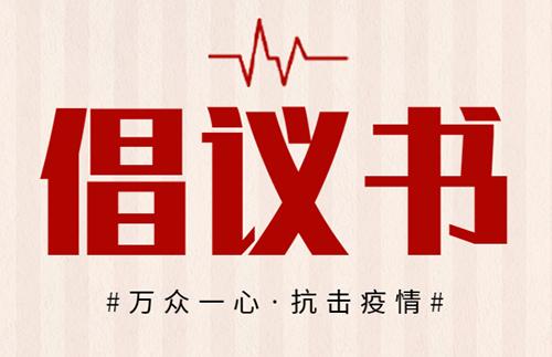 积极响应中央号召 缝企一心战疫情——中国缝制机械协会致全行业倡议书